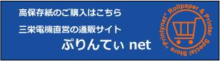 三栄電機直営の通販サイトぷりんてぃnet